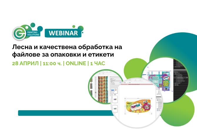 Уебинар на 28 април: лесна и качествена обработка на файлове за опаковки и етикети