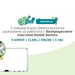 Уебинар за безпроцесните пластини Kodak Sonora
