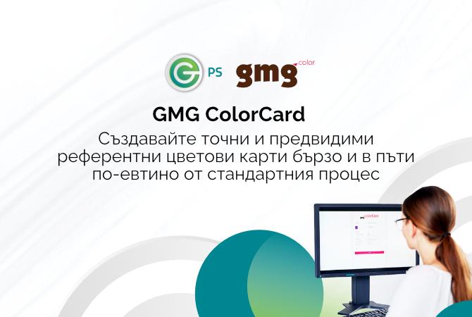 Създавайте референтни цветови карти с GMG ColorCard