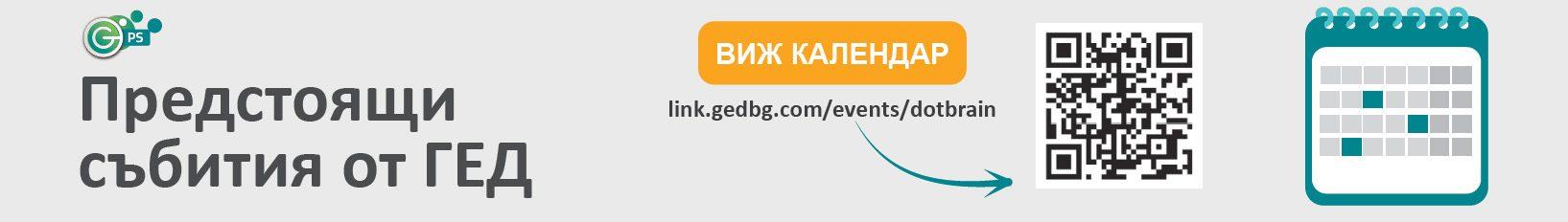 предстоящи събития ГЕД