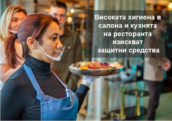 шлем за сервитьорки и готвачи