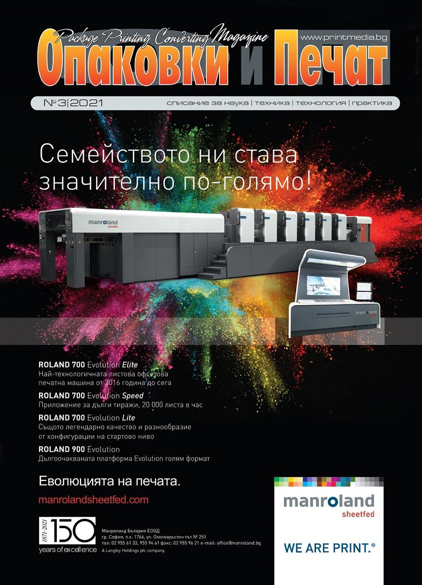 Трети брой на списание Опаковки и печат