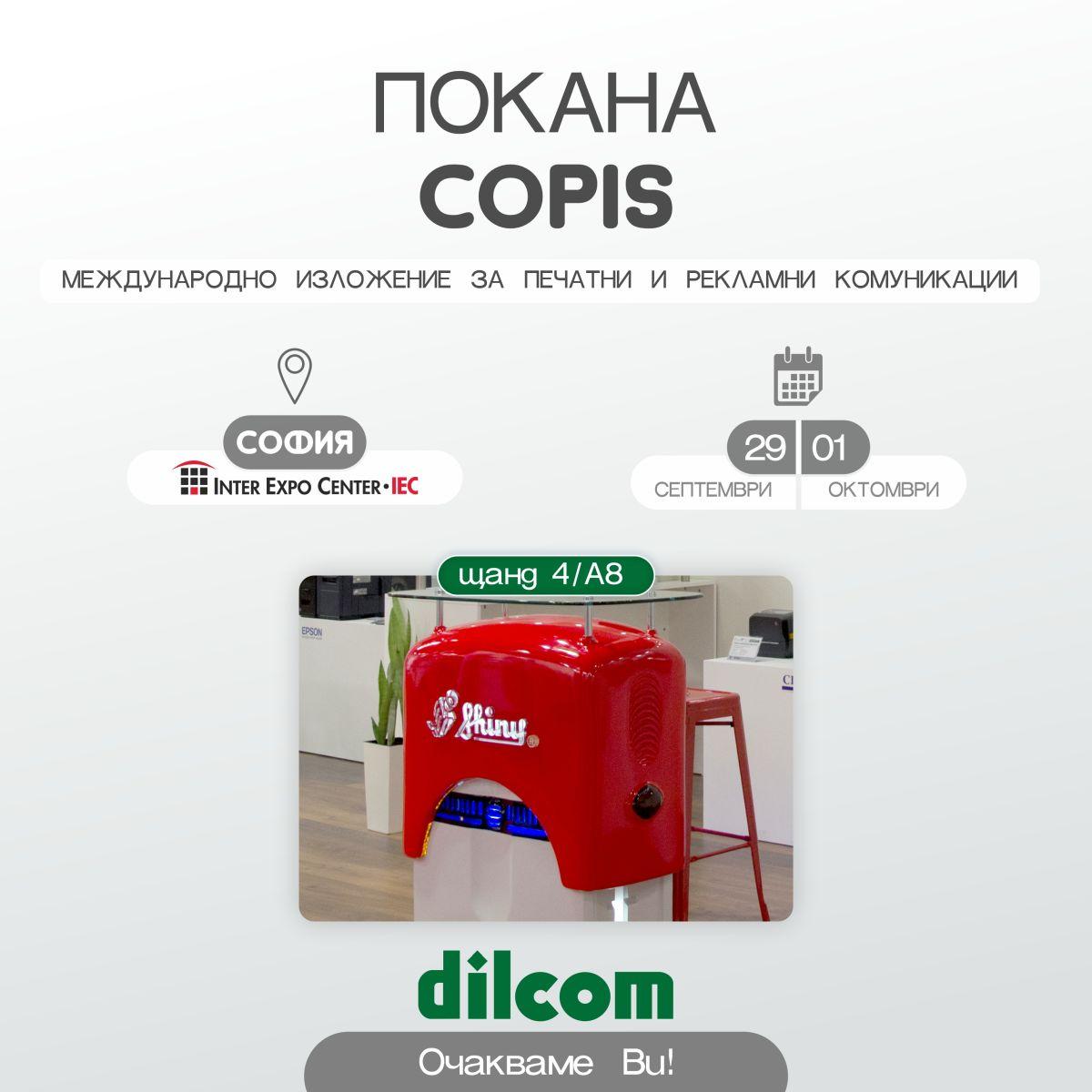 Дилком ще участва на COPIS 2021 и на хранителните изложения