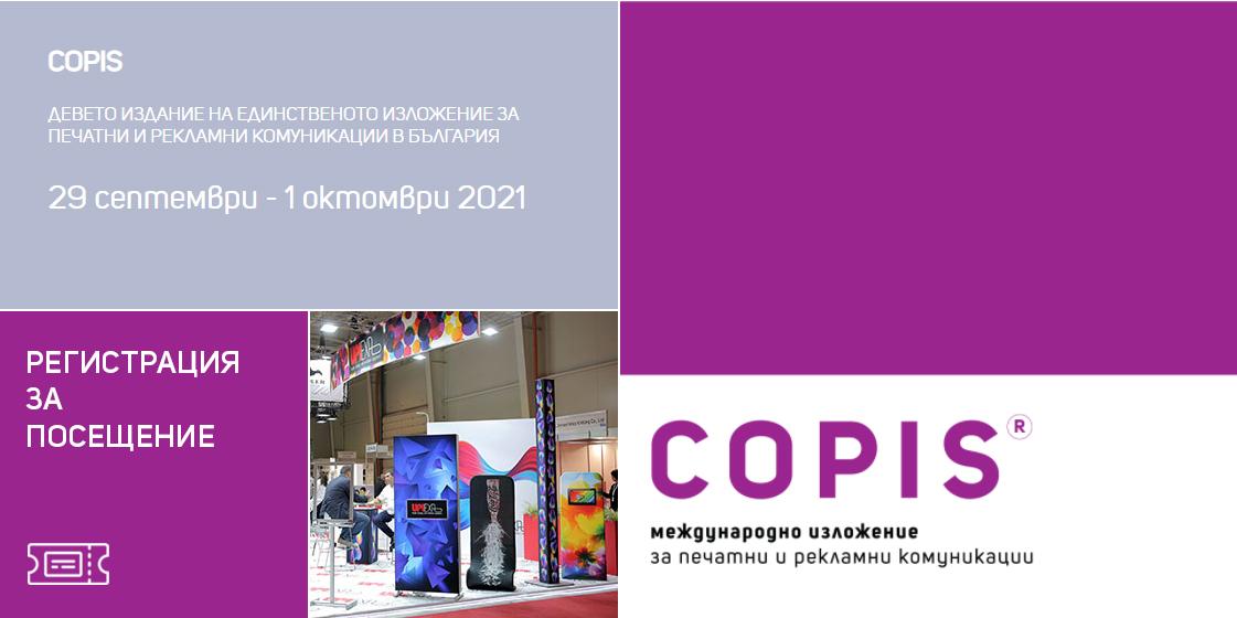 От 29 септември до 1 октомври: COPIS събира сектора на рекламата и печатните технологии