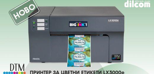 DTM Print представя новия принтер за печат на цветни етикети